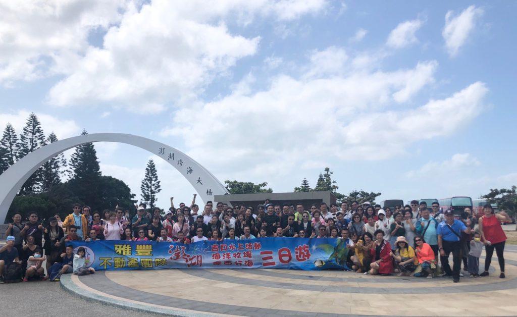 雅豐不動產團隊2020澎湖旅遊_201008_314
